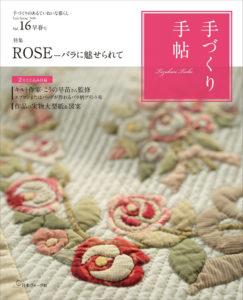 手づくり手帳 Vol.16 バラのレジンネックレス&イヤリング掲載