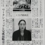 相模経済新聞2015