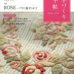 手づくり手帳 Vol.16