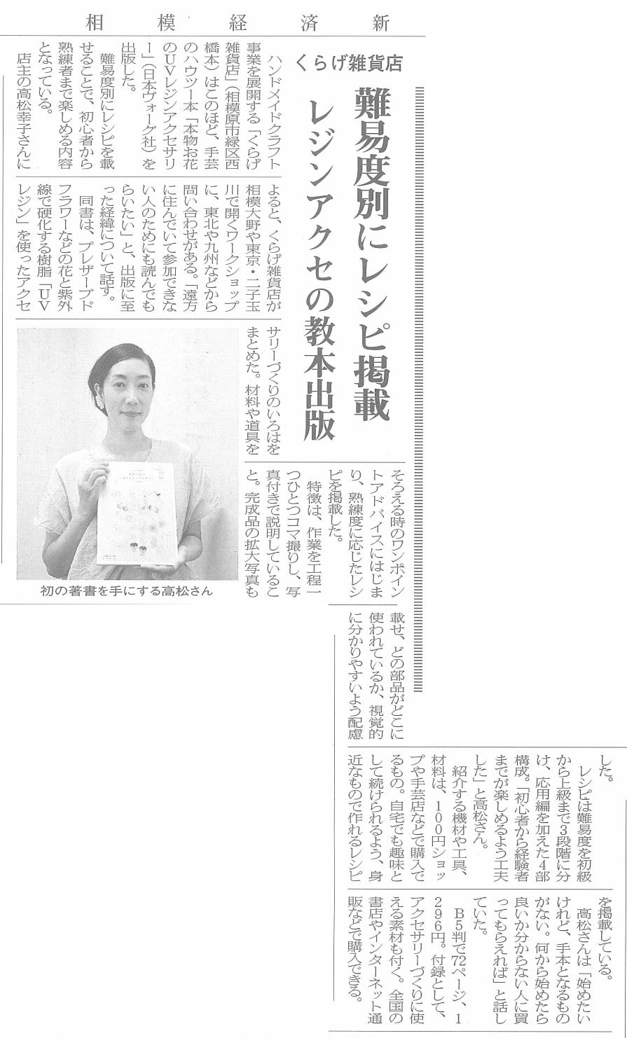 相模経済新聞2016年8月