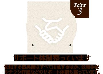 特徴3、サポート体制整っています