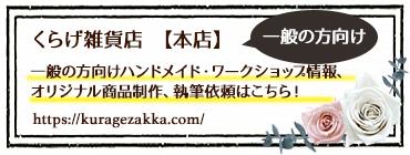 くらげ雑貨店本店サイト